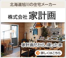 北海道旭川の住宅メーカー 株式会社家計画